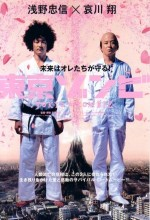 Tokyo Zonbi (2005) afişi