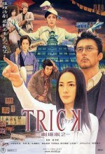 Trick: The Movie (2002) afişi