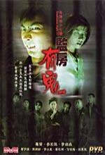 Troublesome Night 17 (2002) afişi