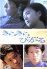 Twinkle (1992) afişi