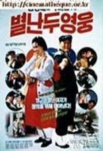 Two Wacky Heroes (1990) afişi