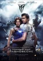 Dark World: Balance (2013) afişi