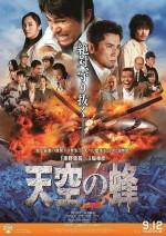 Tenkû no hachi (2015) afişi