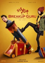 The BreakUp Guru (2014) afişi