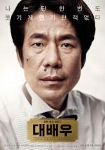 The Great Actor (2016) afişi