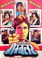 The Great Gambler (1979) afişi
