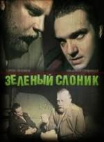 The green elephant (1999) afişi