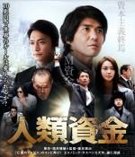 The Human Trust (2013) afişi