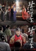 The King's Face (2014) afişi
