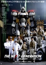 The Next Generation PatLabor (2014) afişi