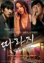 The Outsider: Mean Streets (2015) afişi