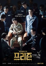 The Prison (2017) afişi