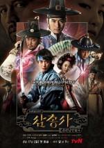 The Three Musketeers (2014) afişi