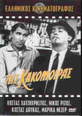 Tis Kakomoiras (1963) afişi