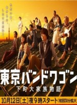 Tokyo Bandwagon (2013) afişi