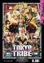 Tokyo Çetesi (2014) afişi