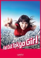 Tokyo Zenryoku Shoujo (2012) afişi