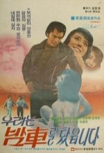 Ulineun Bamchaleul Tasseubnida (1979) afişi