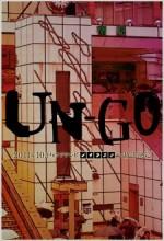 Un-go (2011) afişi