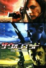 Unfailing (2008) afişi