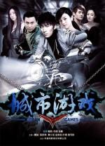 Urban Games (2014) afişi