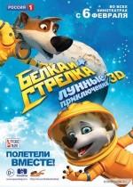 Uzay Köpekleri 2: Ay Macerası (2014) afişi