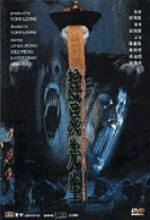 Vampire Controller (2001) afişi