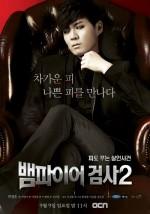 Vampire Prosecutor 2 (2012) afişi