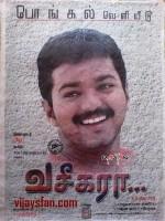 Vaseegara (2003) afişi