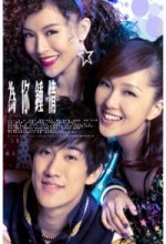 Wai Nei Chung Ching (2010) afişi