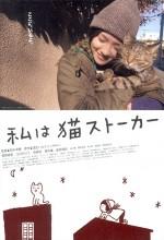 Watashi Wa Neko Sutôkâ (2009) afişi