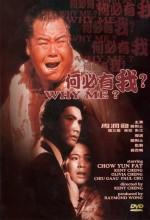 Why Me? (l) (1985) afişi