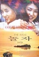 Woman Partners (2000) afişi