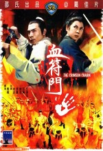 Xue Fu Men (1970) afişi