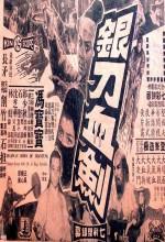Yin Dao Xue Jian (1969) afişi