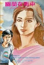 You Lan Zai Yu Zhong (1977) afişi