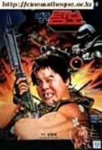Young-gu And Ddaeng-chil - Young-gu Rambo