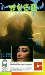 Yan gui fa kuang (1984) afişi