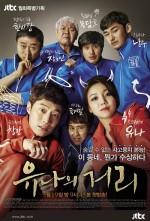 Yoo Na's Street (2014) afişi