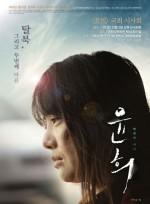Yoon Hee (2014) afişi