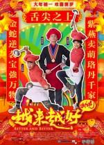 Yue lai yue hao: Cun wan (2013) afişi