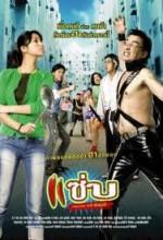 Zapp (2006) afişi