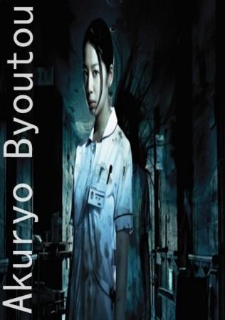 Akuryo Byoutou