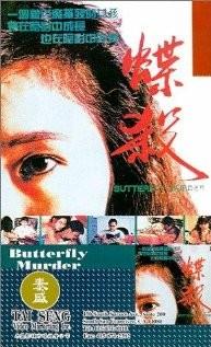 Butterfly Murder
