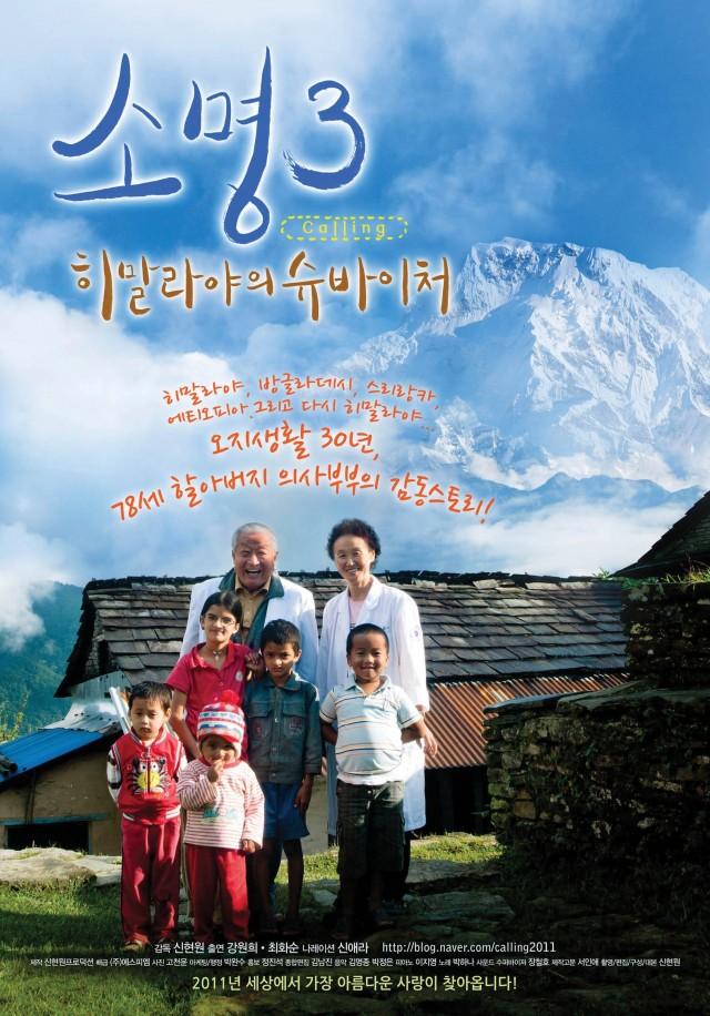 Calling 3: Himalayan Schweitzer