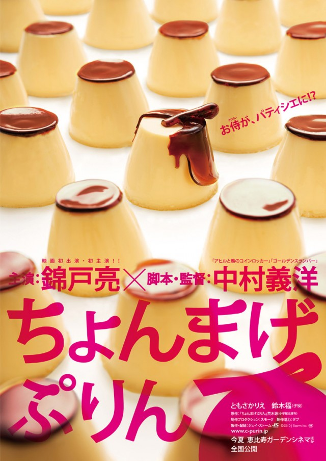 Chonmage Purin