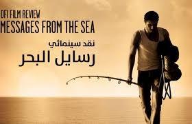 Denizden Mesajlar