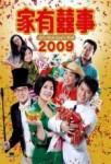 Ga Yau Hei Si 2009
