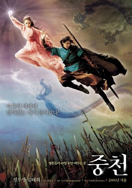 Gim-ui Jeonjaeng