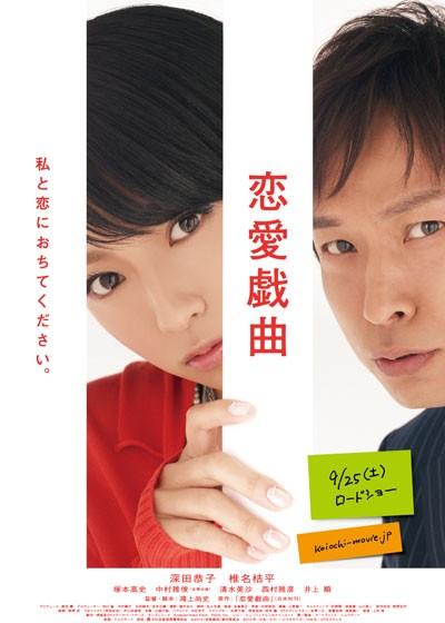 Renai Gikyoku: Watashi To Koi Ni Ochitekudasai